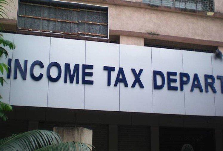इनकम टैक्स डिपार्टमेंट की आयकर दाताओं को बड़ी राहत, खुशखबरी की खबर जानकर उछल जायेंगे आप