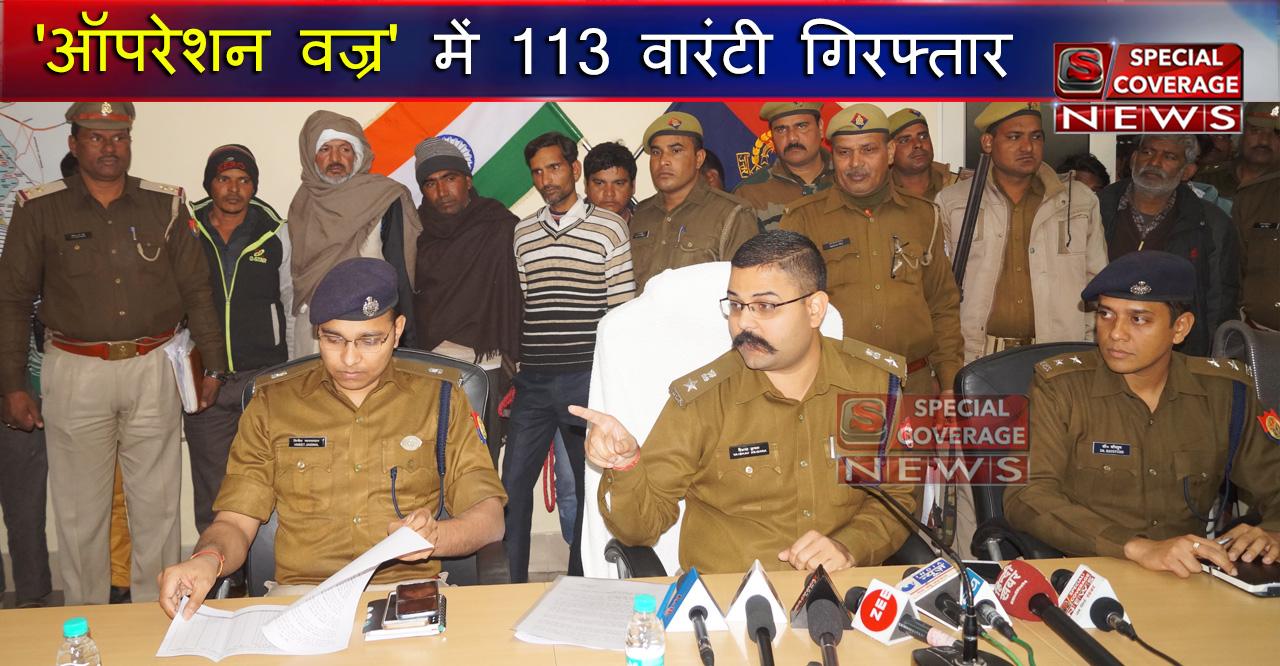 SSP वैभव कृष्ण का नोएडा में चला ऑपरेशन वज्र - 113  वारंटियों को किया गिरफ्तार
