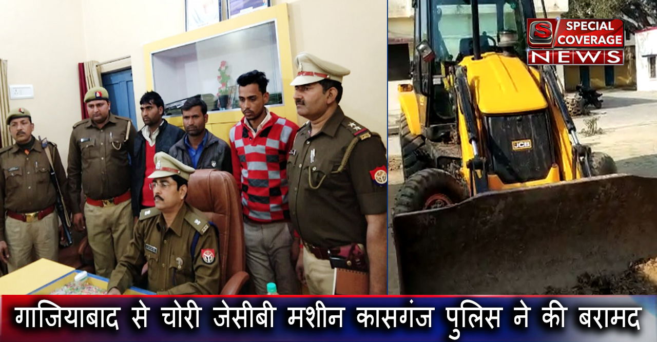 गाजियाबाद से चोरी जेसीबी मशीन कासगंज की अमांपुर पुलिस ने की बरामद, तीन अभियुक्त गिरफ्तार