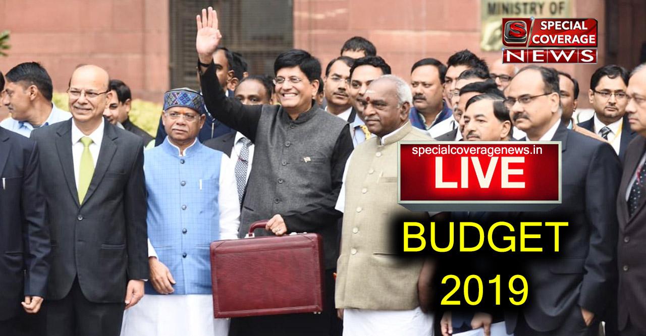 Budget 2019 LIVE : मध्यम वर्ग को तोहफा: 5 लाख तक सालाना आमदनी पर अब कोई टैक्स नहीं : पीयूष गोयल