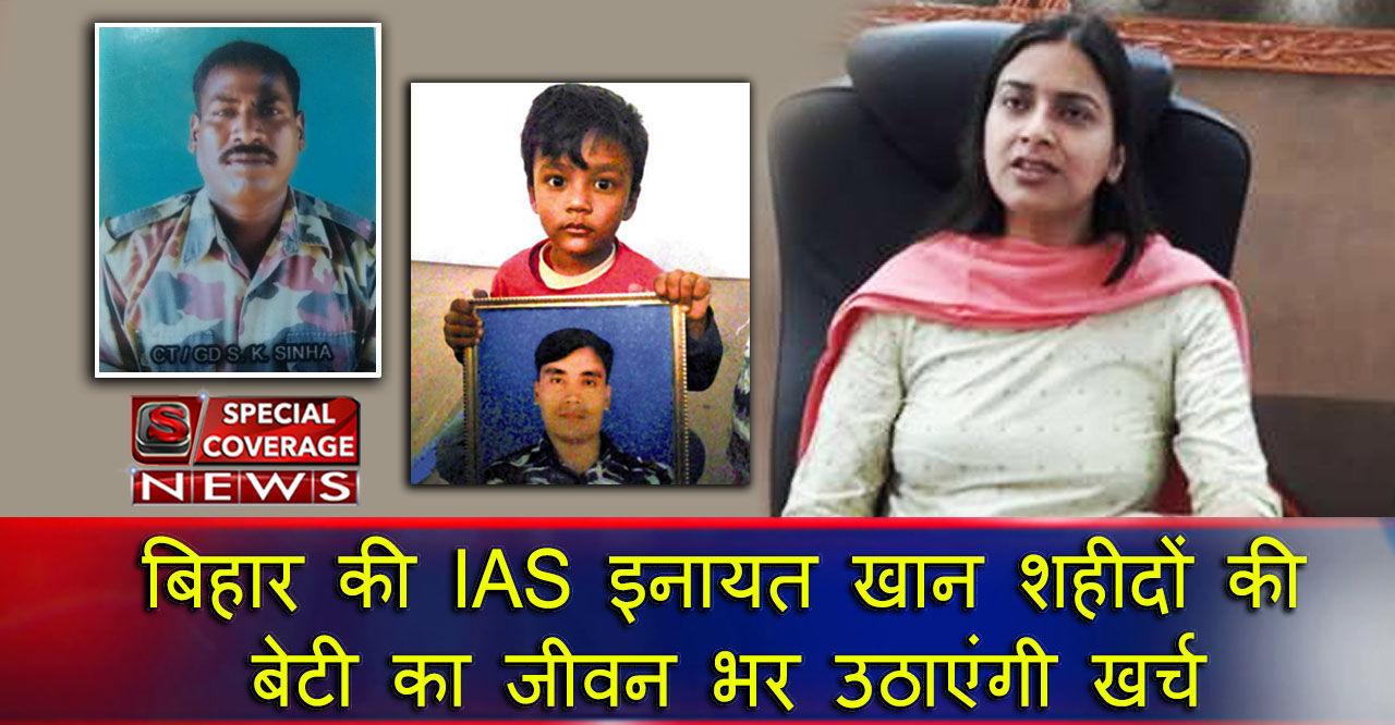 जिलाधिकारी इनायत खान ने पेश की मिसाल, पुलवामा में शहीद बिहार के दो जवानों की बेटियों को लिया गोद