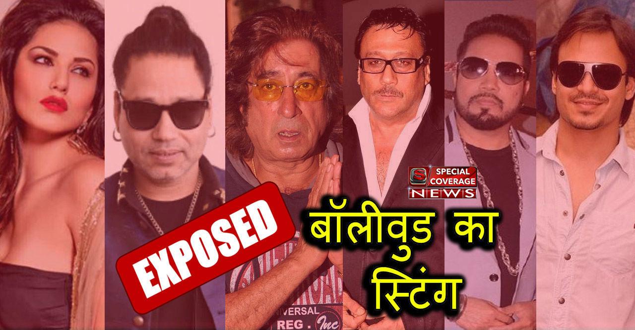 बॉलीवुड का चौकानें वाला स्टिंग : पैसे लेकर सोशल मीडिया पर झूठा प्रचार करने को तैयार हुईं 36 फ़िल्मी हस्तियाँ!