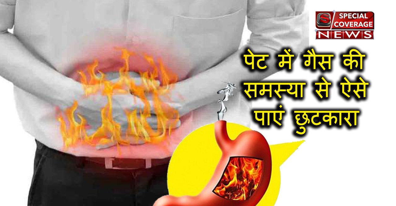 Health Tips : अगर आप भी पेट में गैस से हैं परेशान तो अपनाएं ये टिप्स, इन चीजों का न करें सेवन