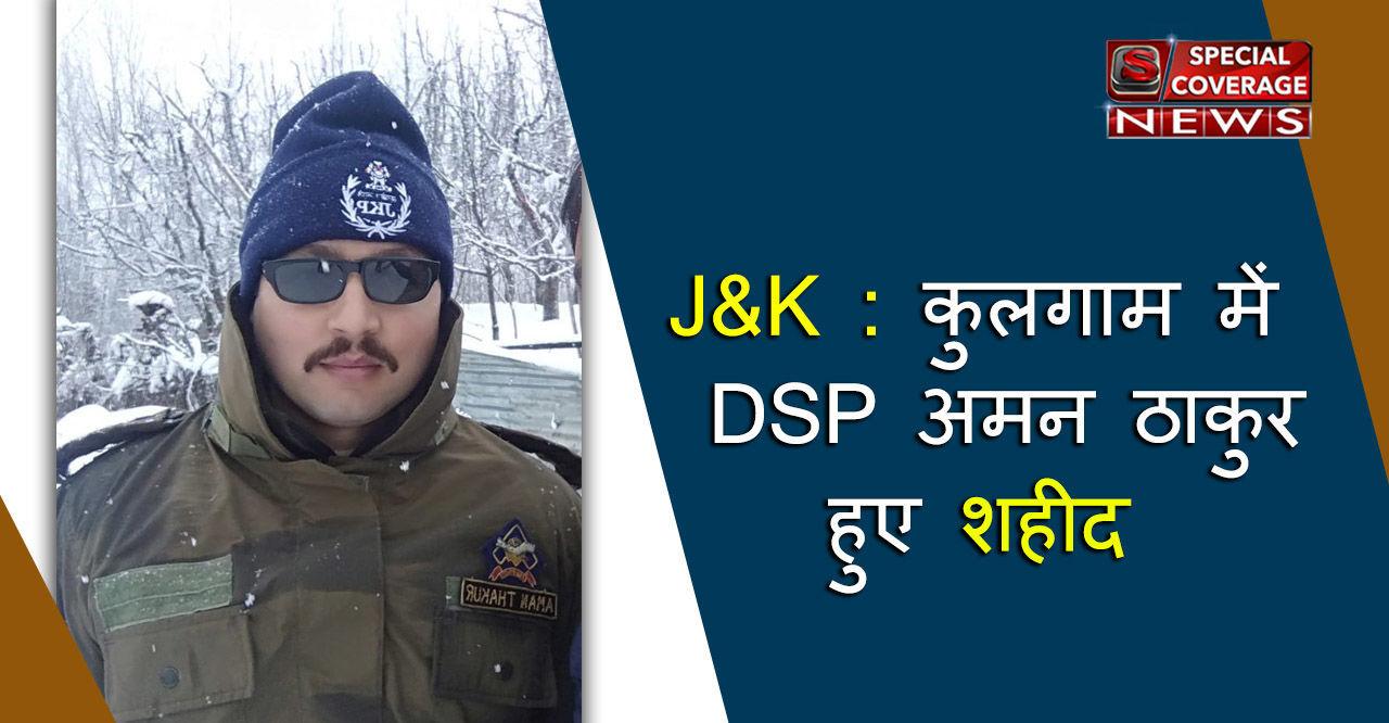J&k : कुलगाम में जवानों ने 3 आतंकियों को उतारा मौत के घाट, ऑपरेशन में DSP अमन ठाकुर शहीद