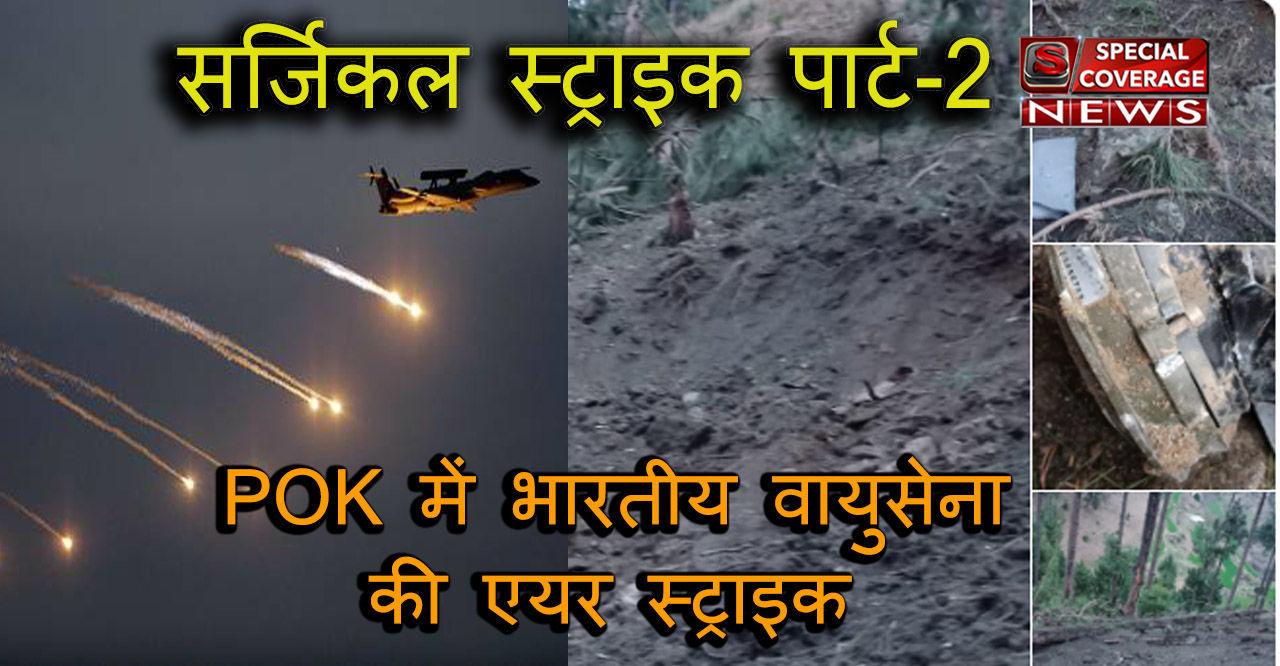 सर्जिकल स्ट्राइक पार्ट-2, PoK में भारतीय वायुसेना के हमले का वीडियो!