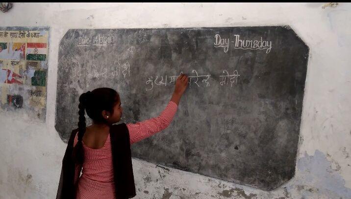 रियल्टी चेक :सर्व शिक्षा अभियान की खुली पोल,पीएम मोदी को बताया...!