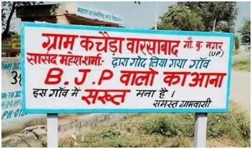 केंद्रीय मंत्री महेश शर्मा के वायरल वीडियो पर मचा घमासान, गोद लिए गांववालों ने लगाया ये बोर्ड