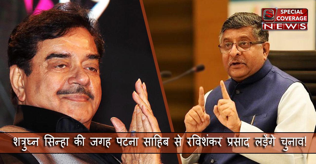 लोकसभा चुनाव 2019 : पटना साहिब से शत्रुघ्न सिन्हा का पत्ता साफ, रविशंकर प्रसाद होंगे प्रत्याशी!