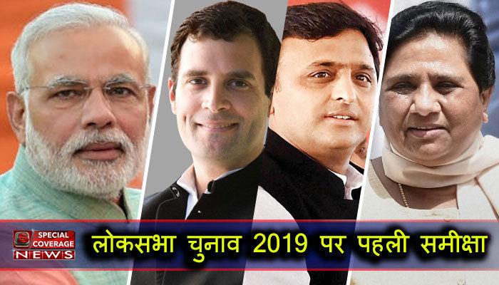 लोकसभा चुनाव 2019 पर पहली समीक्षा, जानिए- क्या इस बार का चुनाव अलग है?