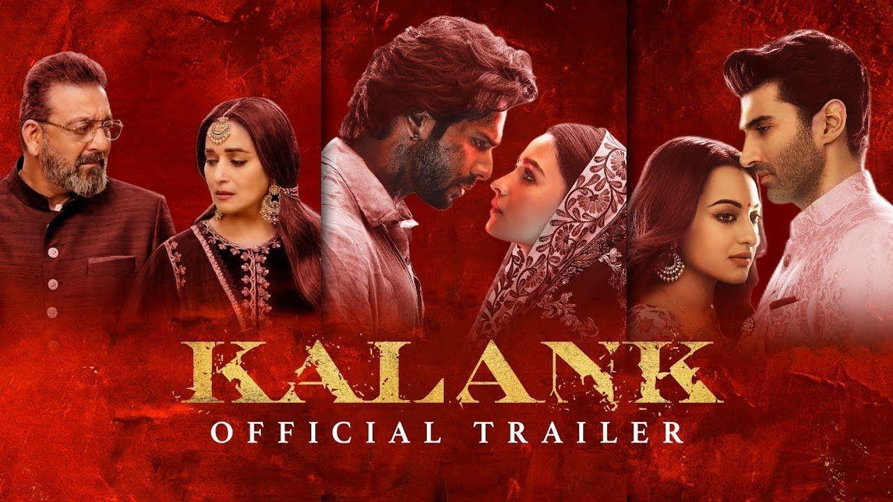 Kalank Trailer: प्यार में उलझे रिश्तों की कहानी है करण जौहर की फिल्म
