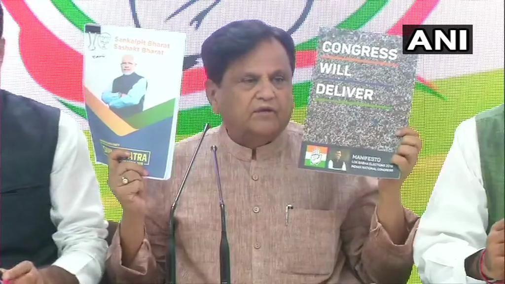 घोषणा पत्र : कांग्रेस का बीजेपी के संकल्प पत्र पर निशाना, बताया झूठ का गुब्बारा