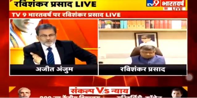 बीजेपी घोषणापत्र पर अजीत अंजुम के सवाल सुनकर ऐसे भाग खड़े हुए रविशंकर प्रसाद, देखिये वीडियो