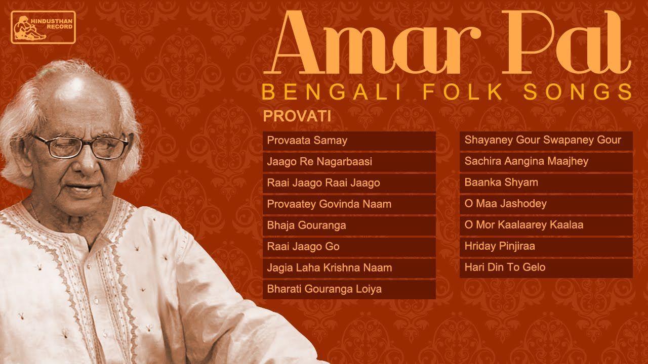 बंगाली गायक अमर पाल का निधन, ममता बनर्जी ने जताया शोक