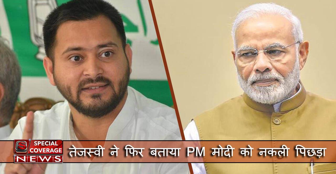 तेजस्वी यादव का PM मोदी पर हमला,