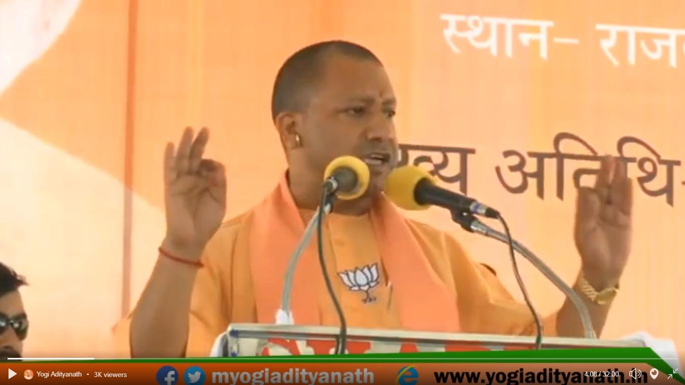 योगी आदित्यनाथ के भाषण से रायबरेली में बौखलाई कांग्रेस!