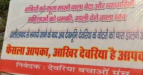 Deoria Lok Sabha Election २०१९:  देवरिया में बाप बेटे के जूते से परेशान पार्टी हैरान, चल गया जूता तो गई सीट हाथ से!