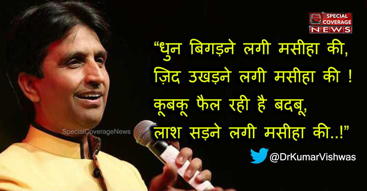 कुमार विश्वास का तंज, AAP उम्मीदवार बलबीर जाखड़ का बेटा बोला,