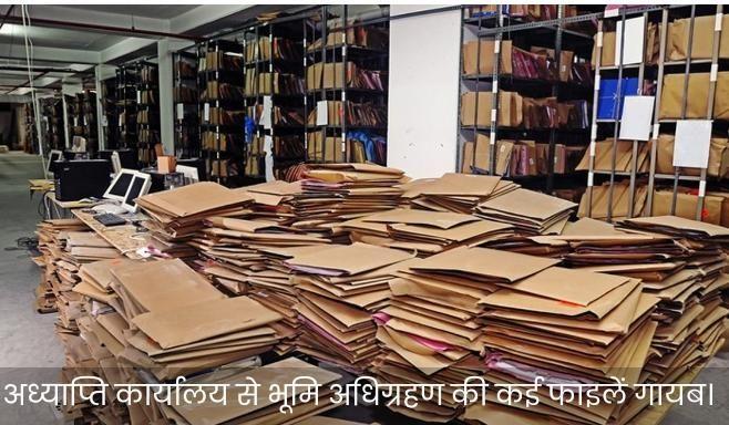 भूमि अध्याप्ति कार्यालय से भूमि अधिग्रहण की कई फाइलें गायब, कनिष्ठ सहायक पर केस दर्ज