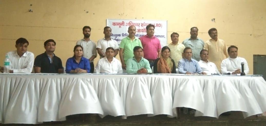 कानूनी अधिकार संगठन द्वारा किया गया समाधान शिविर का आयोजन