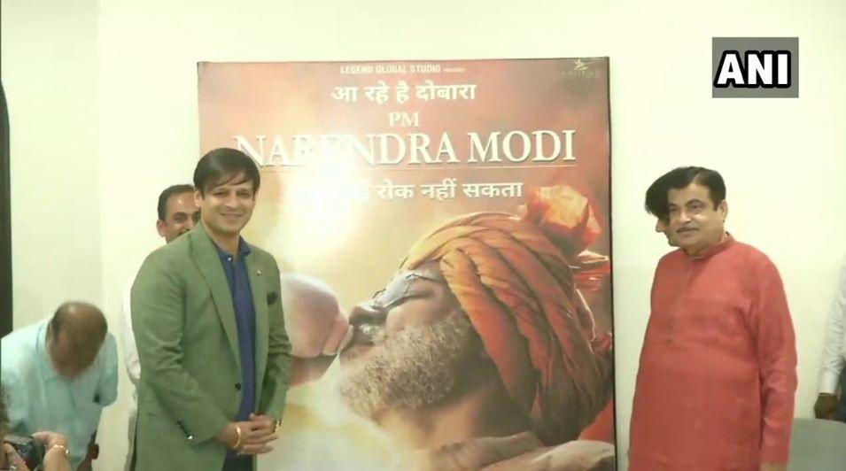चुनाव आयोग की हरी झंडी, पीएम मोदी पर बन रही फिल्म का नया पोस्टर रिलीज