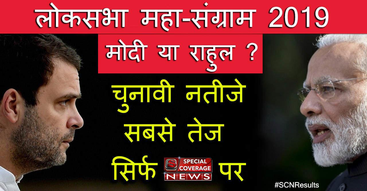 Lok Sabha Election Results LIVE : रुझानों में एनडीए को जबरदस्त बहुमत, यूपीए के लिए बड़ा झटका।