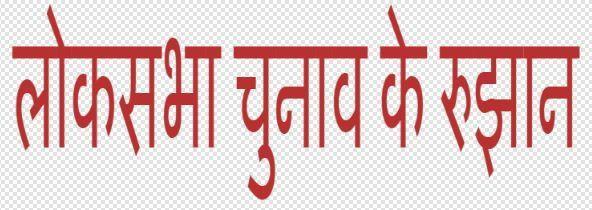 Lok Sabha Election Results LIVE - अबकी बार किसकी सरकार यूपी के 80 सीटो के रुझान में 29 एनडीए, 10यूपीए, 3 पर गठबंधन आगे।
