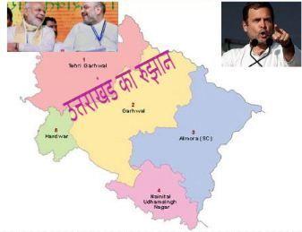 Lok Sabha Election Results LIVE - अबकी बार किसकी सरकार, उत्तराखंड के रुझान में क्लीन स्वीप करने में लगी भाजपा