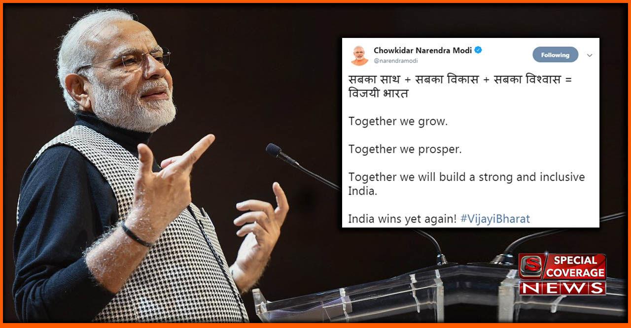 LIVE : प्रचंड जीत पर बोले पीएम मोदी, सबका साथ+सबका विकास+ सबका विश्वास= विजयी भारत