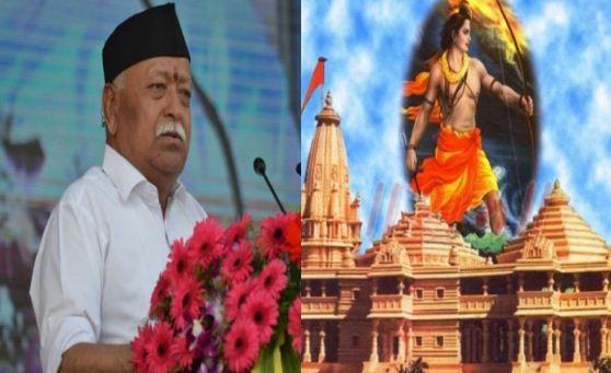 भागवत बोले- मंदिर निर्माण राजनीति का विषय नहीं है, विहिप का एलान जल्द शुरू होगा राम मंदिर का निर्माण