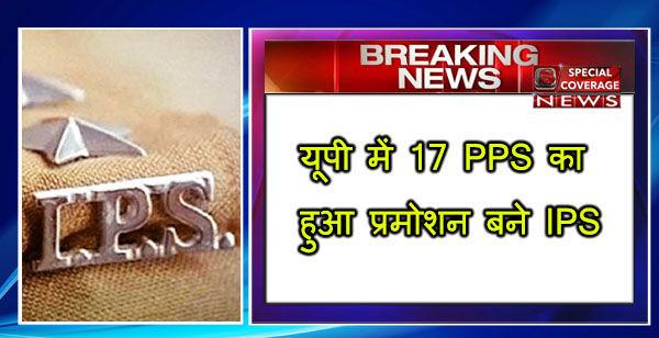 यूपी के 17 पीपीएस अफसर बने आईपीएस अधिकारी