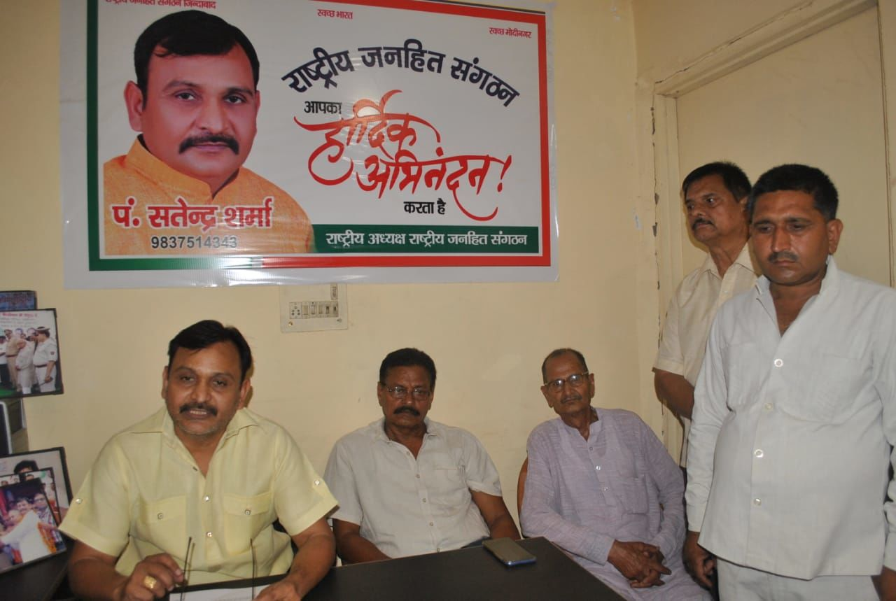 राष्ट्रीय जनहित संगठन के कार्यालय पर प्रेसवार्ता आयोजित, गाजियाबाद में सतेंद्र शर्मा उठाई गरीबों की आवाज