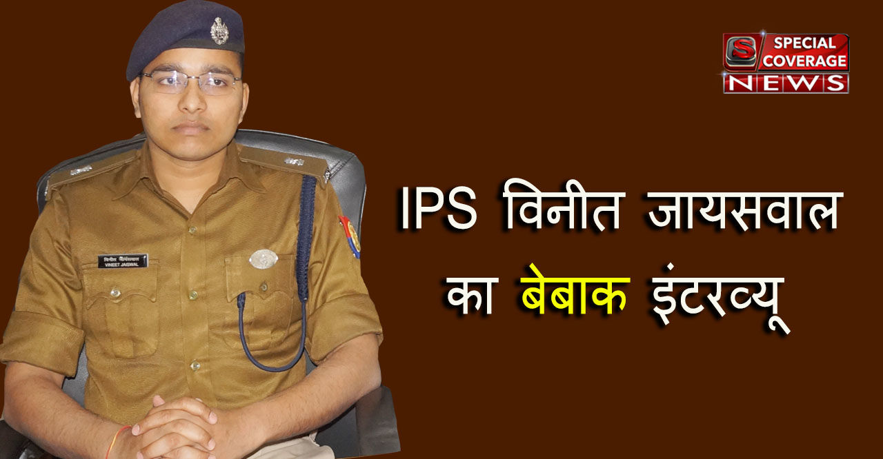 IPS Vineet Jaiswal Exclusive Interview, युवा IPS व गौ. बुद्ध नगर एसपी देहात विनीत जायसवाल का बेबाक इंटरव्यू