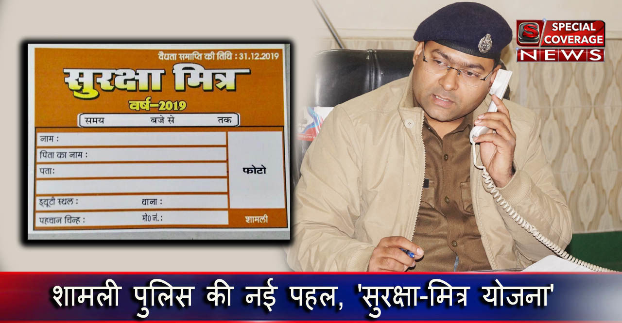 शामली एसपी अजय कुमार की नई पहल, सुरक्षा-मित्र योजना योजना का किया शुभारम्भ
