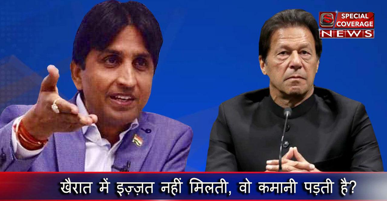कुमार विश्वास ने दी इमरान खान को नसीहत,  खैरात में हथियार मिलते है, इज्जत नहीं!