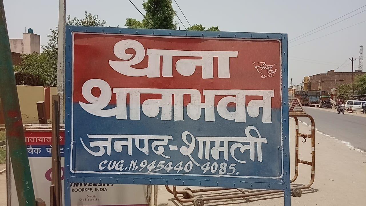 शामली एसपी अजय कुमार की बड़ी कार्यवाही, चार विदेशी नागरिक समेत 7 लोगों पर मुकदमा दर्ज