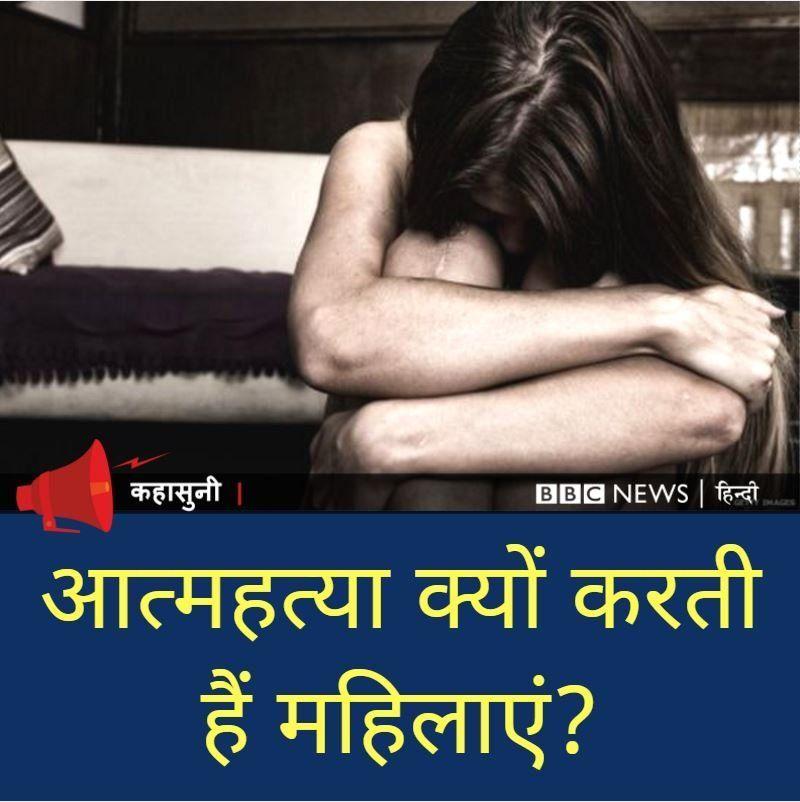 भारत में सबसे अधिक महिलाएं करती हैं आत्महत्या, विश्व आत्महत्या निवारण दिवस 10 सितम्बर पर विशेष