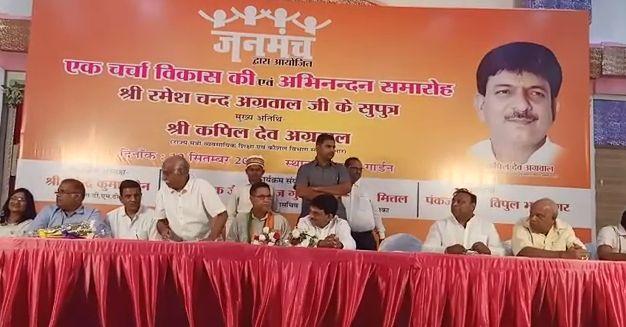 राज्यमंत्री कपिलदेव अग्रवाल व उनके पिता का जनमंच संगठन द्वारा किया गया स्वागत समारोह का आयोजन