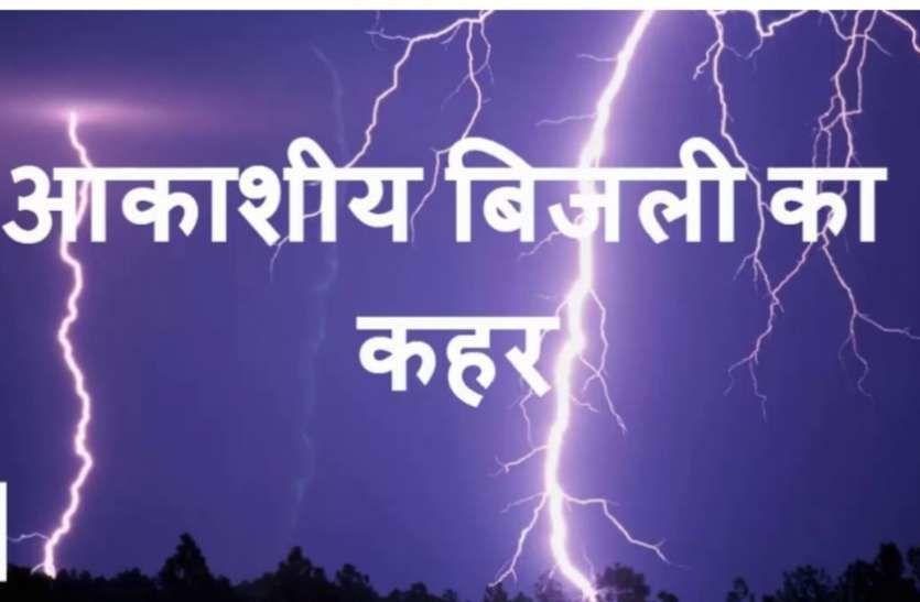आकाशीय बिजली से एक साथ आठ लोगों की मौत, 20 घायल
