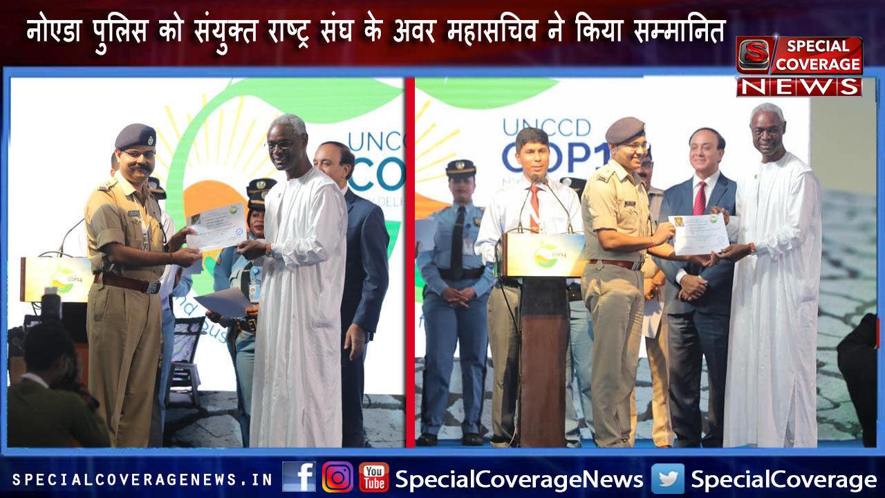संयुक्त राष्ट्र संघ के अवर महासचिव इब्राहीम छिआव ने COP-14 का सकुशल सम्पन्न कराने पर नोएडा पुलिस को किया सम्मानित!