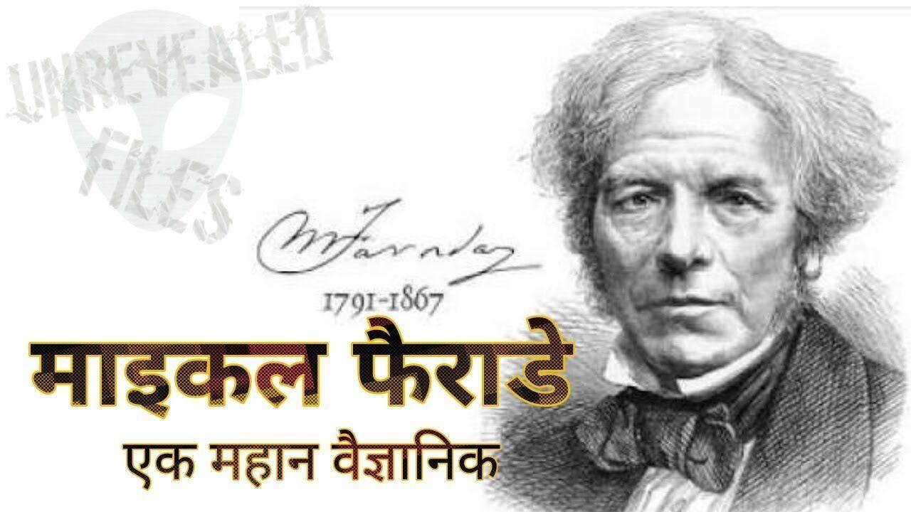 Biography of Michael Faraday in Hindi Special Coverage News In Hindi | क्या दुनिया को बिजली से बैटरी तक देने का श्रेय माइकल फैराडे को जानते है!