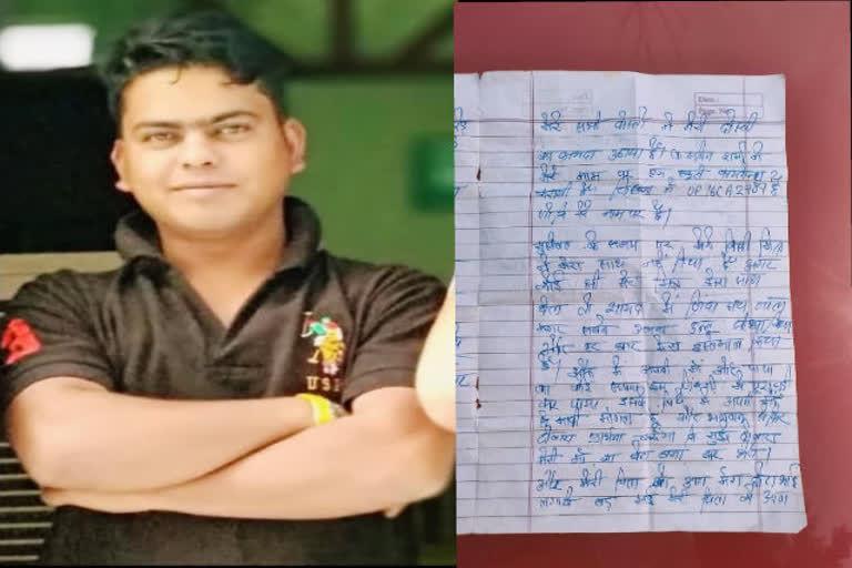 राहुल के सुसाइड लेटर से हुआ खुलासा, इस वजह के नोएडा के स्टेडियम में आत्महत्या