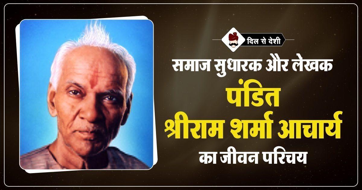 गायत्री के आराधक पं आचार्य श्रीराम शर्मा के जन्मदिन पर विशेष