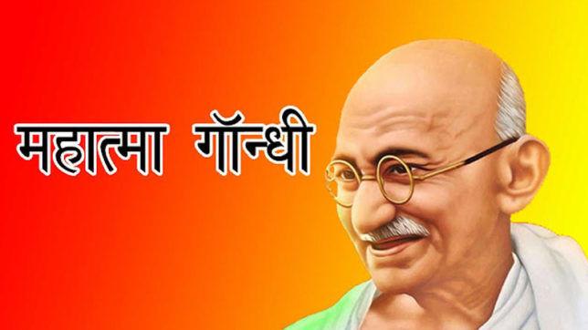 गांधी से नहीं जीत सकती दुनिया की कोई भी फौज !