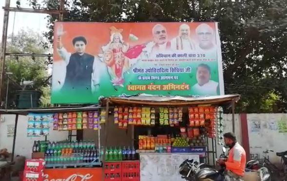 सिंधिया के इस पोस्टर से मचा मध्यप्रदेश में हडकम्प, क्या बदल जायेगी एमपी की राजनीत?
