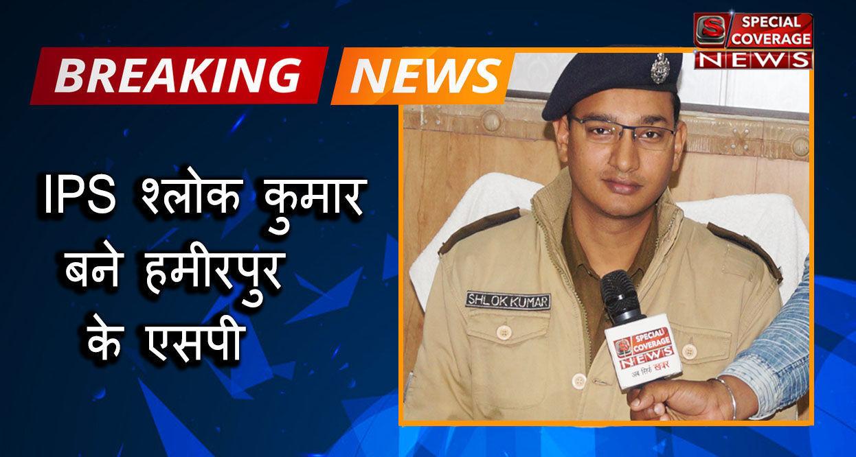 गाजियाबाद एसपी सिटी श्लोक कुमार बने हमीरपुर के पुलिस अधीक्षक, मनीष कुमार बने एसपी सिटी गाजियाबाद