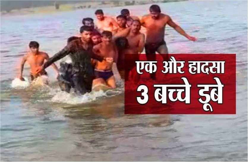 3 बच्चों को बचाने में मा की भी मौत, गांव में मातम पसरा