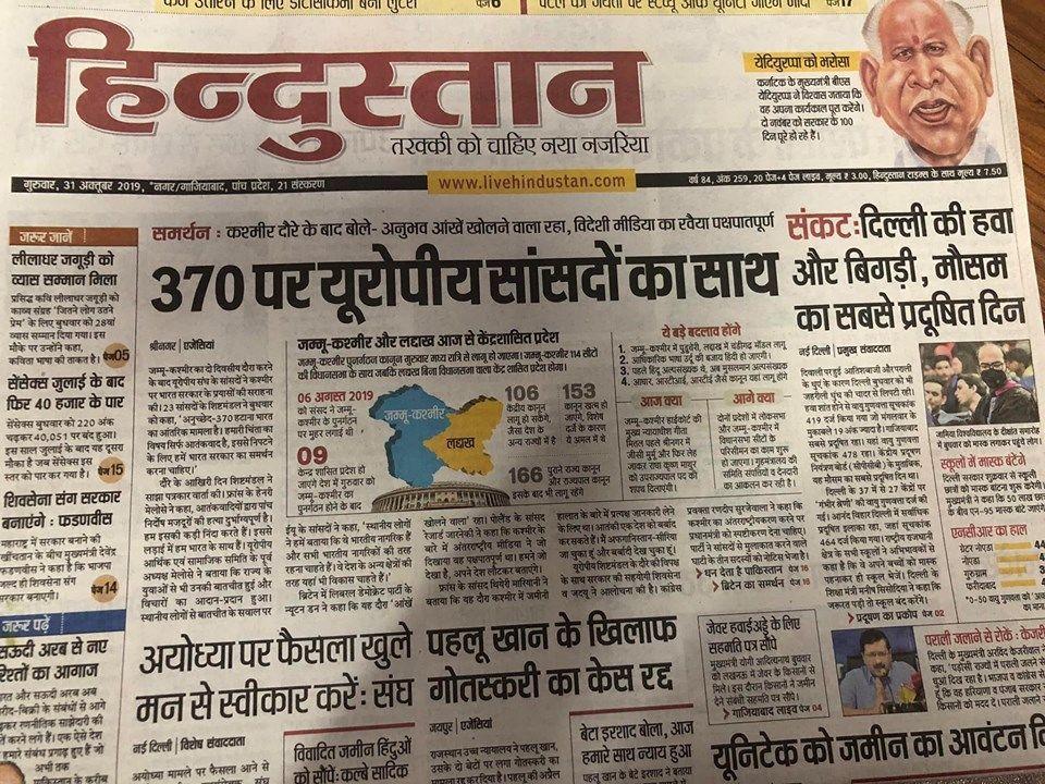 हिन्दुस्तान अख़बार में कश्मीर की ख़बर तो है मगर उसमें यह क्या लिख दिया?