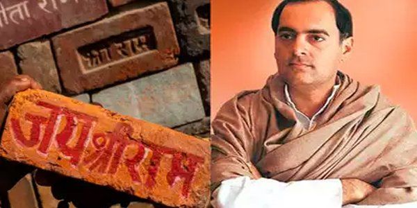 अयोध्या का फैसला: राजीव गांधी ने खुलवाया था विवादित परिसर का ताला, चाबी लगी मोदी के हाथ