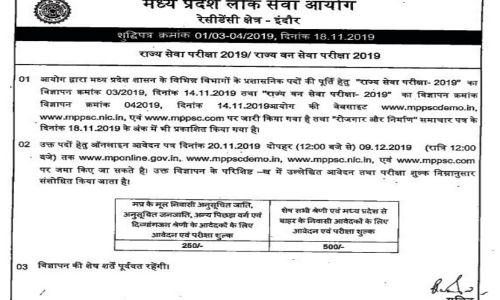 मध्यप्रदेश सरकार ने सरकारी परीक्षा शुल्क वृद्धि वापस ली, इसी के साथ रवीश कुमार ने नौकरी सीरीज़ बंद कर दी