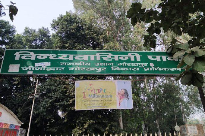 योगी सरकार ने बदला गोरखपुर के विंध्यवासिनी पार्क का नाम, बीजेपी के MLC ने दर्ज कराया विरोध
